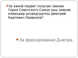 За какой подвиг получил звание Героя Советского Союза наш земляк командир раз
