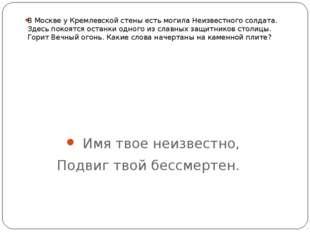 В Москве у Кремлевской стены есть могила Неизвестного солдата. Здесь покоятся
