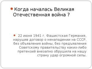 Когда началась Великая Отечественная война ? 22 июня 1941 г. Фашистская Герма
