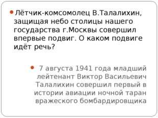 Лётчик-комсомолец В.Талалихин, защищая небо столицы нашего государства г.Моск