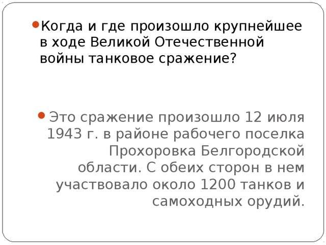 Когда и где произошло крупнейшее в ходе Великой Отечественной войны танковое...