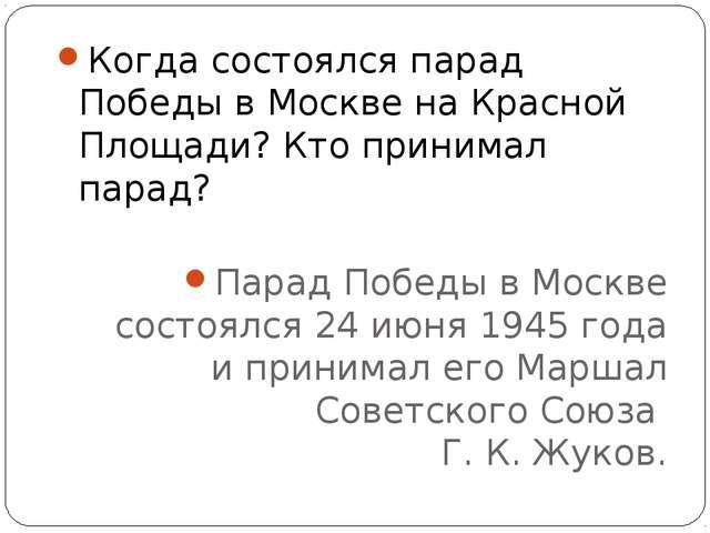 Когда состоялся парад Победы в Москве на Красной Площади? Кто принимал парад?...