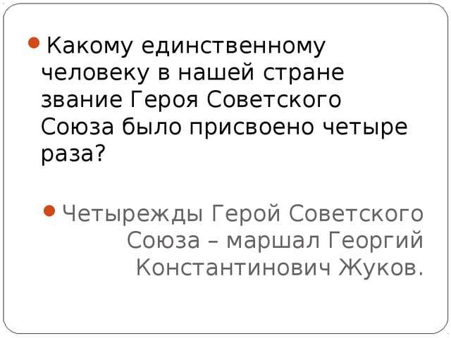 Какому единственному человеку в нашей стране звание Героя Советского Союза бы...