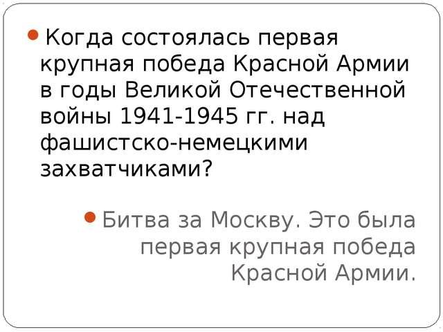 Когда состоялась первая крупная победа Красной Армии в годы Великой Отечестве...
