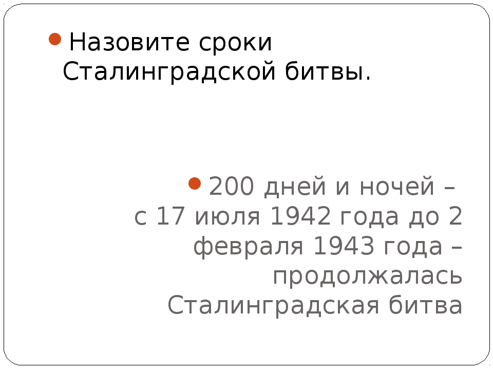 Назовите сроки Сталинградской битвы. 200 дней и ночей – с 17 июля 1942 года д...