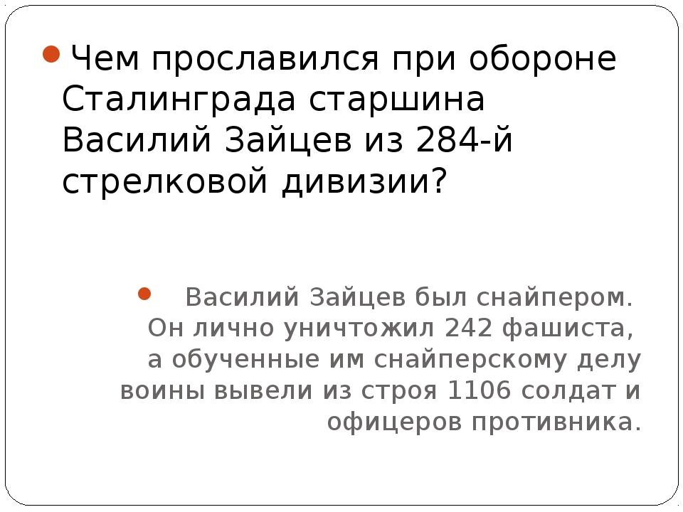 Чем прославился при обороне Сталинграда старшина Василий Зайцев из 284-й стре...