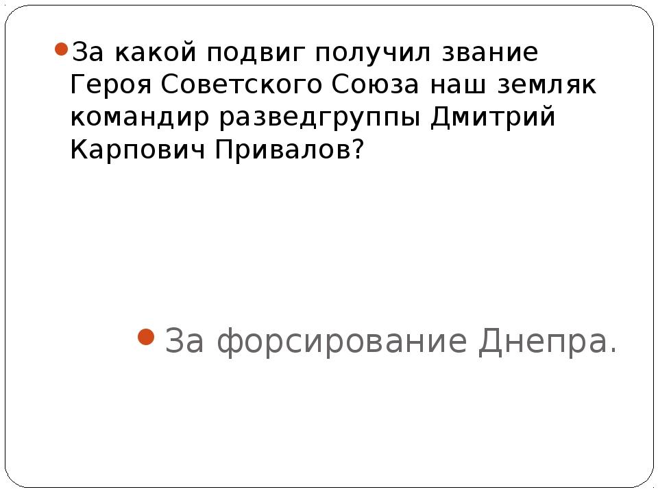 За какой подвиг получил звание Героя Советского Союза наш земляк командир раз...