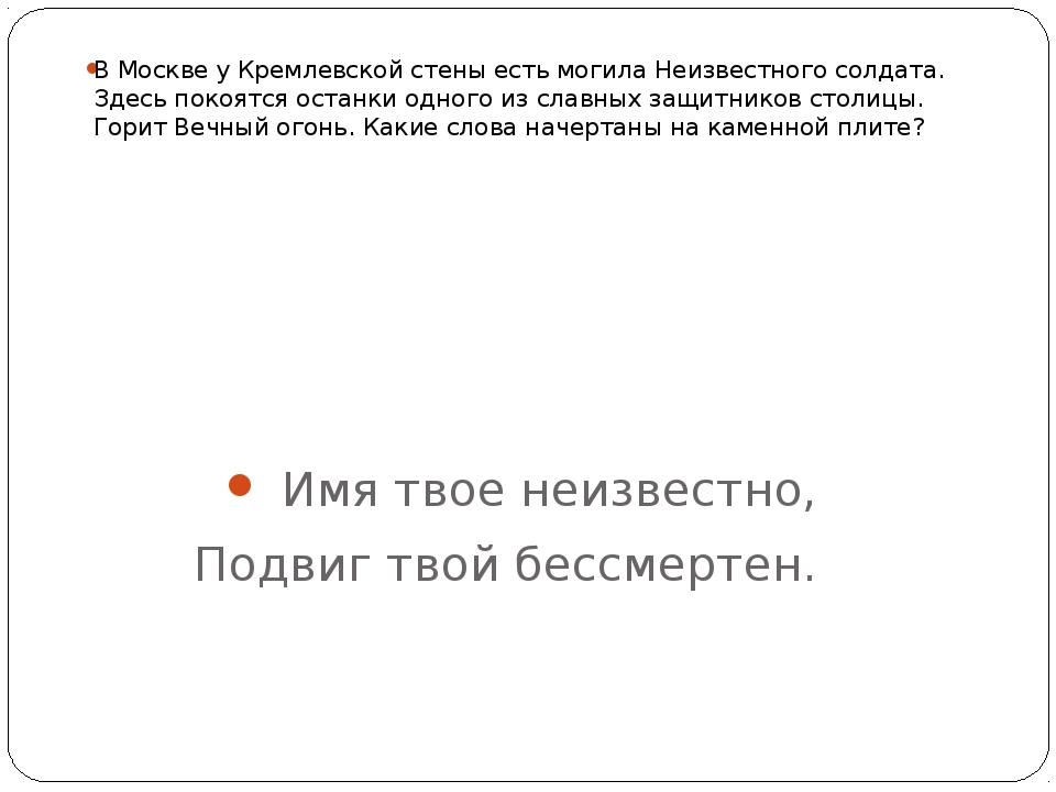 В Москве у Кремлевской стены есть могила Неизвестного солдата. Здесь покоятся...