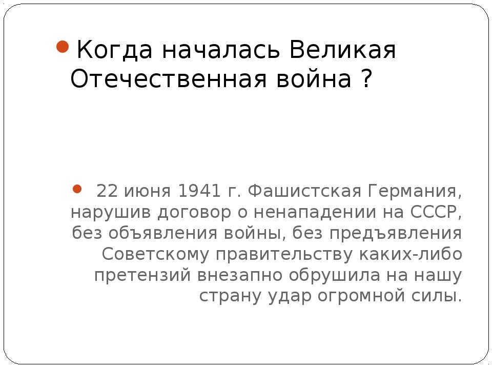 Когда началась Великая Отечественная война ? 22 июня 1941 г. Фашистская Герма...