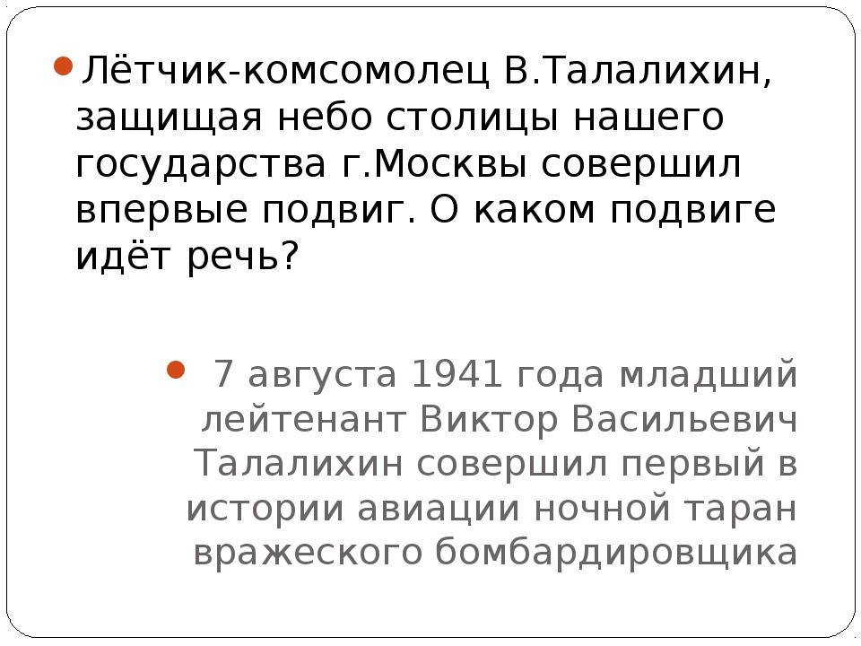 Лётчик-комсомолец В.Талалихин, защищая небо столицы нашего государства г.Моск...