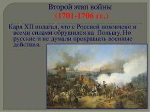 Карл XII полагал, что с Россией покончено и всеми силами обрушился на Польшу.