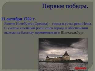 11 октября 1702 г. Взятие Нотебурга (Орешка) - город в устье реки Невы. С уче