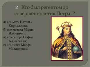 а) его мать Наталья Кирилловна; б) его мачеха Мария Ильинична; в) его сестра