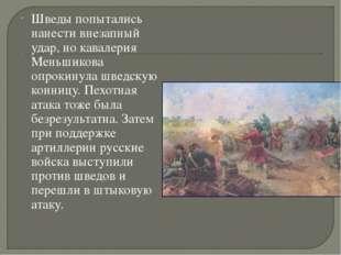 Шведы попытались нанести внезапный удар, но кавалерия Меньшикова опрокинула ш