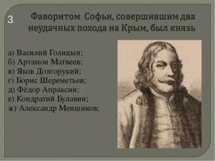 а) Василий Голицын; б) Артамон Матвеев; в) Яков Долгорукий; г) Борис Шереметь