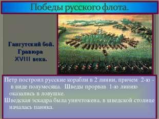 Петр построил русские корабли в 2 линии, причем 2-ю - в виде полумесяца. Швед