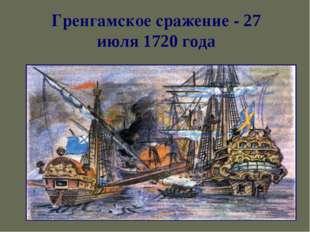 Гренгамское сражение - 27 июля 1720 года