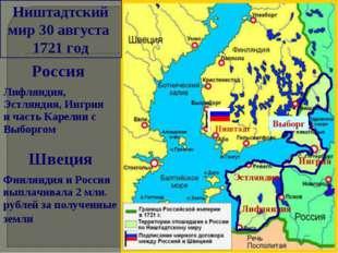 Ништадтский мир 30 августа 1721 год Ништадт Лифляндия Эстляндия Ингрия Выборг
