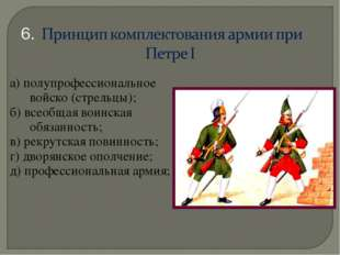 а) полупрофессиональное войско (стрельцы); б) всеобщая воинская обязанность;