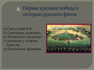 а) Гангутский бой; б) Синопское сражение; в) Чесменское сражение; г) сражение