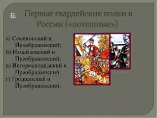 а) Семёновский и Преображенский; б) Измайловский и Преображенский; в) Ингерма