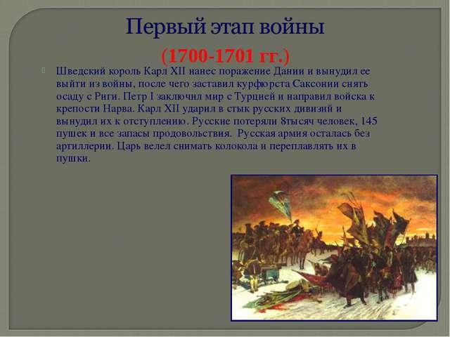 Шведский король Карл XII нанес поражение Дании и вынудил ее выйти из войны, п...
