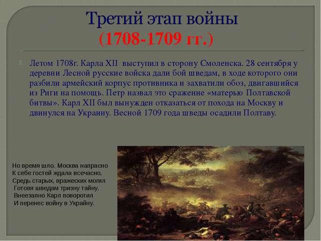 Летом 1708г. Карла XII выступил в сторону Смоленска. 28 сентября у деревни Ле...