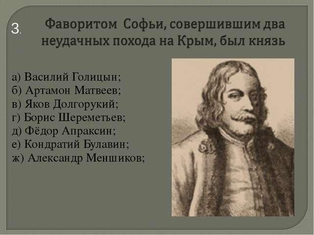 а) Василий Голицын; б) Артамон Матвеев; в) Яков Долгорукий; г) Борис Шереметь...