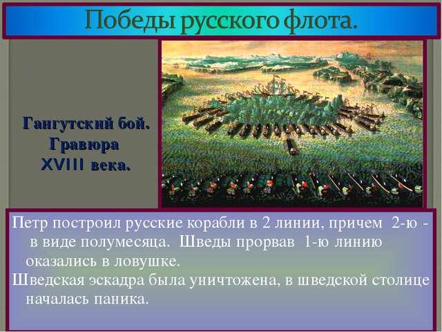 Петр построил русские корабли в 2 линии, причем 2-ю - в виде полумесяца. Швед...