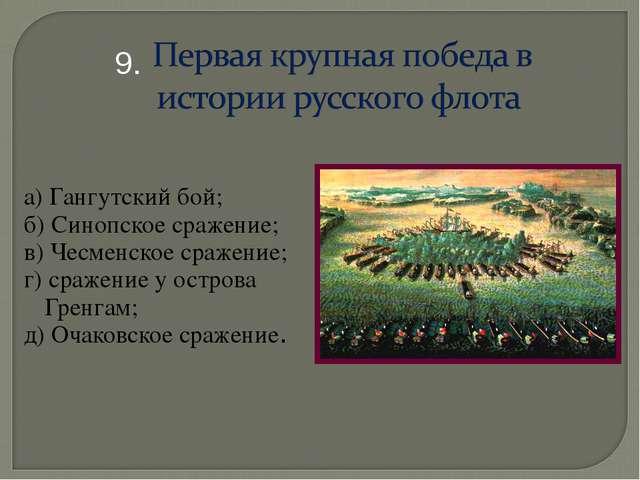 а) Гангутский бой; б) Синопское сражение; в) Чесменское сражение; г) сражение...