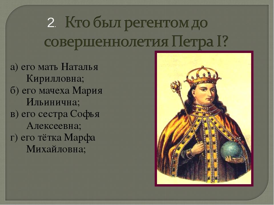 а) его мать Наталья Кирилловна; б) его мачеха Мария Ильинична; в) его сестра...