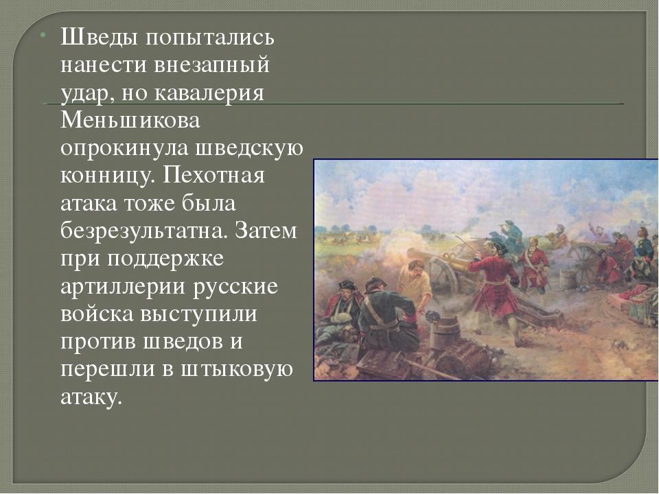 Шведы попытались нанести внезапный удар, но кавалерия Меньшикова опрокинула ш...