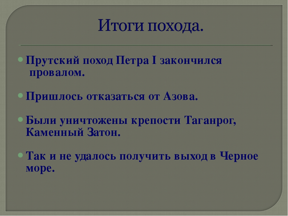 Прутский поход Петра I закончился провалом. Пришлось отказаться от Азова. Был...