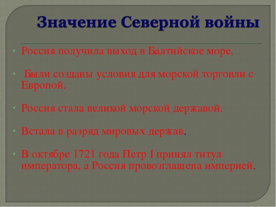 Россия получила выход в Балтийское море. Были созданы условия для морской тор...