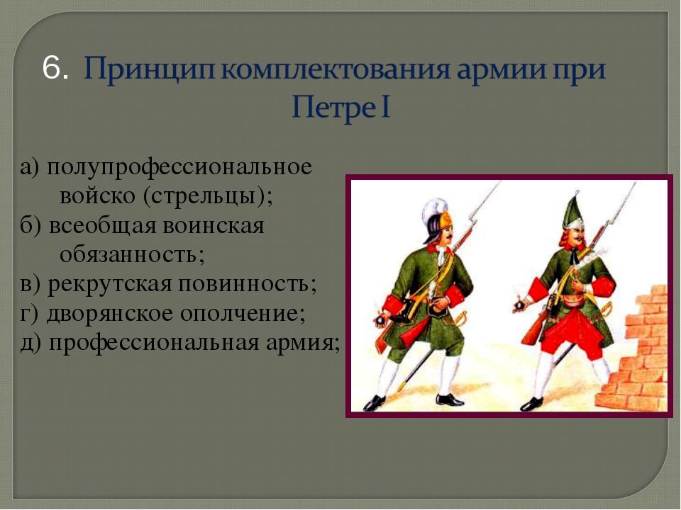 а) полупрофессиональное войско (стрельцы); б) всеобщая воинская обязанность;...