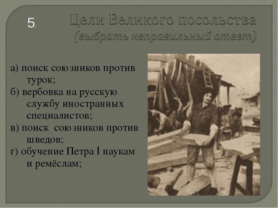 а) поиск союзников против турок; б) вербовка на русскую службу иностранных сп...