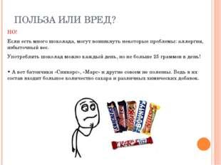 ПОЛЬЗА ИЛИ ВРЕД? НО! Если есть много шоколада, могут возникнуть некоторые про