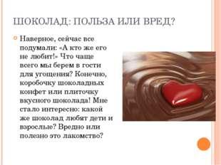 ШОКОЛАД: ПОЛЬЗА ИЛИ ВРЕД? Наверное, сейчас все подумали: «А кто же его не люб