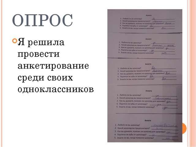 ОПРОС Я решила провести анкетирование среди своих одноклассников