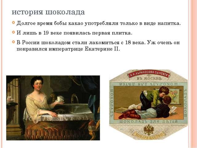 история шоколада Долгое время бобы какао употребляли только в виде напитка. И...
