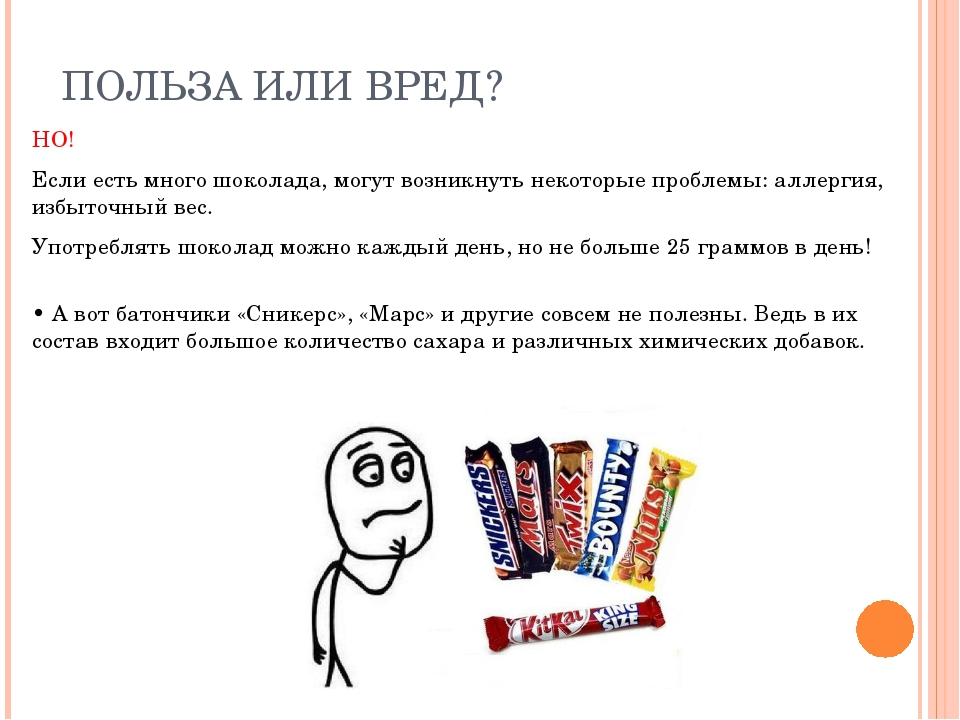 ПОЛЬЗА ИЛИ ВРЕД? НО! Если есть много шоколада, могут возникнуть некоторые про...