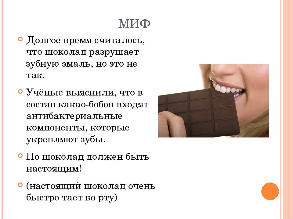 МИФ Долгое время считалось, что шоколад разрушает зубную эмаль, но это не так...