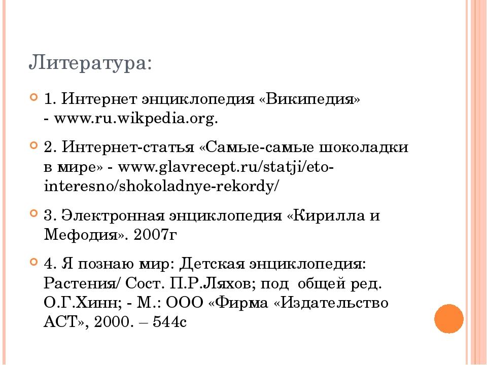 Литература: 1. Интернет энциклопедия «Википедия» -www.ru.wikpedia.org. 2. Ин...