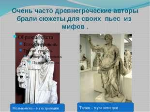 Очень часто древнегреческие авторы брали сюжеты для своих пьес из мифов . Мел