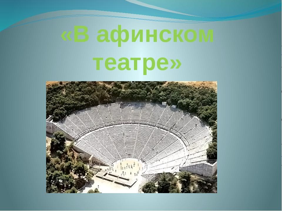 «В афинском театре»