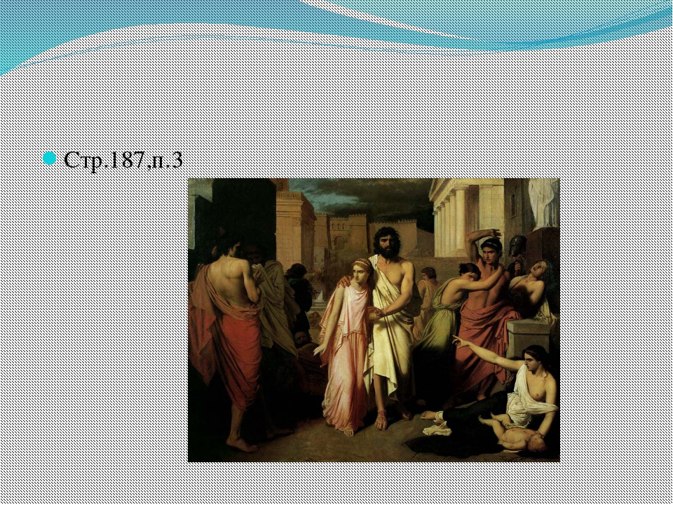 Стр.187,п.3