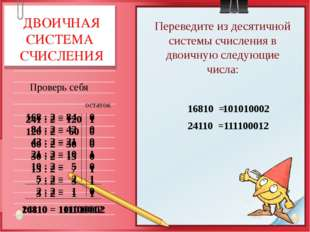 16810 = 24110 = 168 : 2 = 84 0 84 : 2 = 42 0 42 : 2 = 21 0 21 : 2 = 10 1 10 :