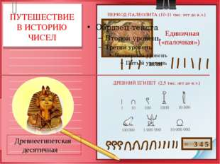 Единичная («палочная») = 3 4 5 или ПЕРИОД ПАЛЕОЛИТА (10-11 тыс. лет до н.э.)