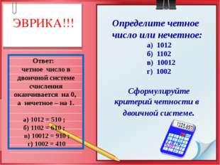 Определите четное число или нечетное: а) 1012 б) 1102 в) 10012 г) 1002 Сформу