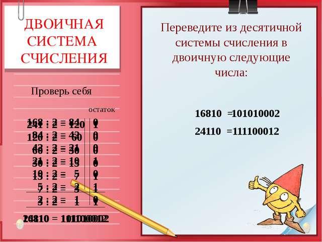 16810 = 24110 = 168 : 2 = 84 0 84 : 2 = 42 0 42 : 2 = 21 0 21 : 2 = 10 1 10 :...